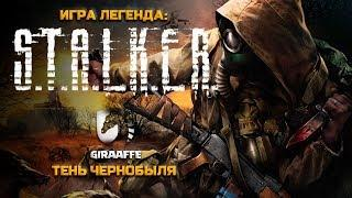 Легендарная игра S.T.A.L.K.E.R • Тень Чернобыля • Сталкер Прохождение ✅