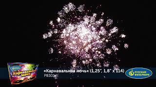Р8301 Карнавальная ночь  (1,2'x78