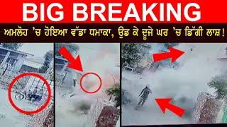 Breaking News: Blast in Amloh Video| Fireworks Blast in Punjab Amloh News | Today Amloh Blast Video