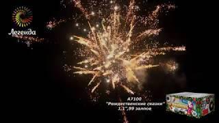 """Фейерверк А7100 Рождественские сказки (1,1"""" х 99 залпов)"""