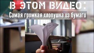 Как сделать самую громкую хлопушку из бумаги: 3 простых шага