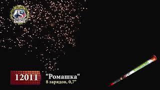 """Римские свечи Премьер Салют, Ромашка, 0,7""""-8 залпов, 1шт, 12011"""