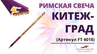 """Римская свеча КИТЕЖ-ГРАД  (1""""х8) FT 4018"""