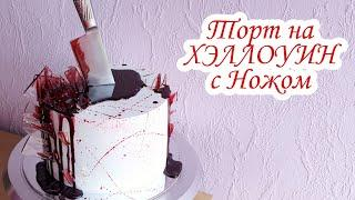Торт на ХЭЛЛОУИН с НОЖОМ | Жуткий Торт с Ножом | Торт на Хеллоуин | Halloween Cake | David Malaniia