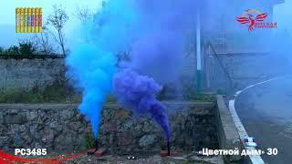 "PC3485 Цветной дым, 30х225х50 - 60сек. пиротехника оптом ""Огонёк"""