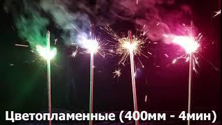 Цветопламенные4 400 мм