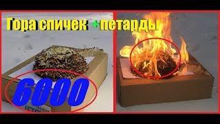Гора спичек + петарды experiment поджог 6000