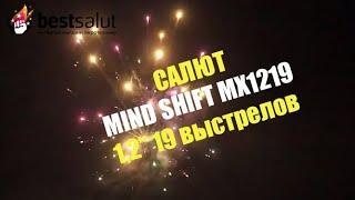 """Салют """"Mind shift"""" MX1219 (фейерверк 19 выстрелов, калибр 1,2"""")"""