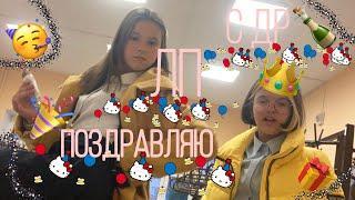 Поздравляю лучшую подругу с днём рождения