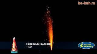 Фонтан пиротехнический Р4114 Веселый вулкан