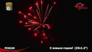 С Новым Годом! PC8100 салют - Русская Пиротехника. Салюты в Хабаровске
