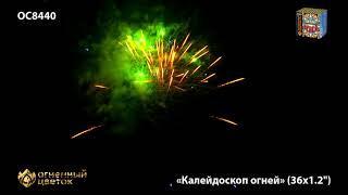 "OC8440 Калейдоскоп огней (1,2"" х 36) пиротехника оптом ""Огонёк"""