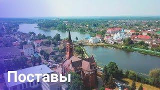 Города Беларуси. Поставы