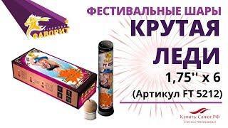 Фестивальные шары КРУТАЯ ЛЕДИ 1,75'' FT 5212