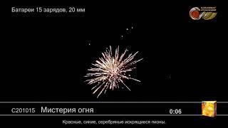 """Мистерия огня С201015 салют от ТМ """"Салюты России"""""""