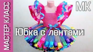 Как сшить юбку пачку из фатина с атласными лентами – мастер класс - МК  (subtitles)