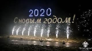 Пиротехнические буквы С НОВЫМ ГОДОМ 2020 с САЛЮТОМ после курантов! © Простые Радости