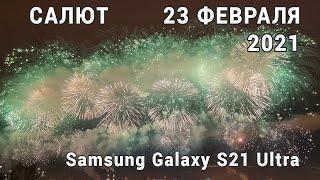 Салют 4K, Samsung Galaxy S21 Ultra. 23 февраля 2021. Москва. AllVideo