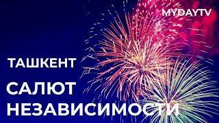 Праздничный Салют в Ташкенте ко Дню Независимости