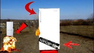 ХОЛОДИЛЬНИК ПРОТИВ ПЕТАРДЫ КОРСАР 16! САМЫЙ МОЩНЫЙ ВЗРЫВ!!!