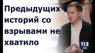 Александр Солонтай, политический эксперт, на 112, 09.10.2018