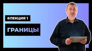"""Лекция """"Границы"""""""