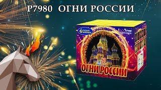 "P7980 Огни России (1,25""х 83) пиротехника оптом ""огОнёк"""