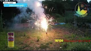 """Фонтан пиротехнический TKF134 """"Веселый фонтан"""""""