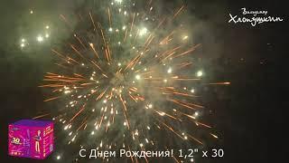"VH8322 ""С Днём Рождения!"" 1,2х30 Урал Салют Краснодар Майкоп 8-928-473-73-00"
