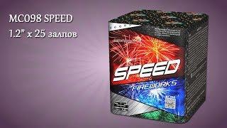 """MC098 SPEED 1,2""""х25"""
