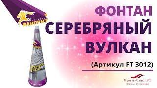 Фонтан СЕРЕБРЯНЫЙ ВУЛКАН FT 3012