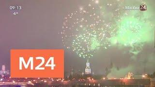 Где можно посмотреть на новогодний салют в Москве - Москва 24