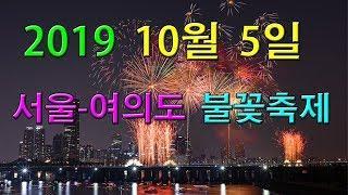 2019 서울-여의도 불꽃축제 (2019 Seoul International Fireworks Festival)