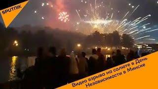 Видео взрыва на салюте в День Независимости в Минске 03.07.2019