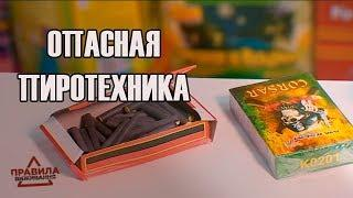 Опасная пиротехника | Правила выживания | Выпуск 12