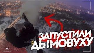 АДСКИЙ залаз НА ВЫШКУ в мороз ОТМЕРЗЛИ РУКИ запустили ПИРОТЕХНИКУ дымовуха НА ШПИЛЕ