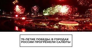 В городах России прогремели салюты