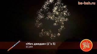 "Римские свечи ЕС144 Меч джедая (1"" х 5)"