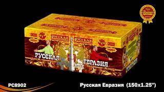Салют Русская Евразия 1,25х150 PC8902