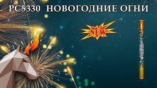 "PC5370 Новогодние огни (1.0"" х 8) пиротехника оптом ""ОГОНЁК"""