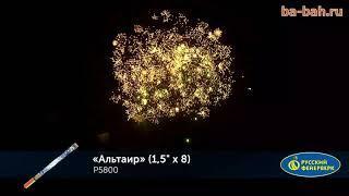 """Римские свечи Р5800 Альтаир (1,5"""" х 8)"""