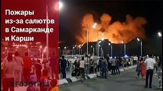 В Самарканде и Карши случились пожары из-за салюта