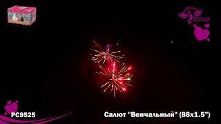 """PC9525 Батарея салютов Салют Венчальный 88х1,5"""" производитель Русской Пиротехники"""