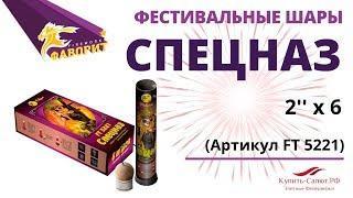 Фестивальные шары СПЕЦНАЗ 2'' FT 5221