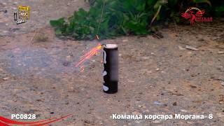 Петарды - РП Команда корсара Моргана 8