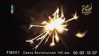 FM001 Бенгальские огни 160 мм