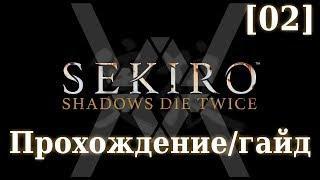 Sekiro - Прохождение/гайд [02] - Окраины Асина