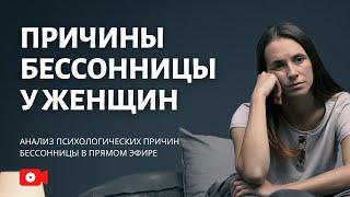 Причины бессонницы у женщин. Не могу заснуть, что делать? Разбор конкретного случая с психологом.