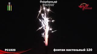 РС1920: Настольный фонтан. 120.