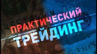 Практический трейдинг с Азизом Абдусаломовом часть 1  01.04.2021